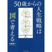 50歳からの人生戦略は「図」で考える [単行本]