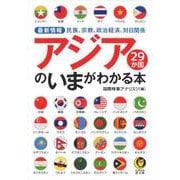 アジア29か国のいまがわかる本(KAWADE夢文庫) [文庫]