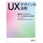 UXデザインの法則―最高のプロダクトとサービスを支える心理学 [単行本]