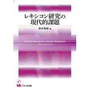 レキシコン研究の現代的課題 [単行本]