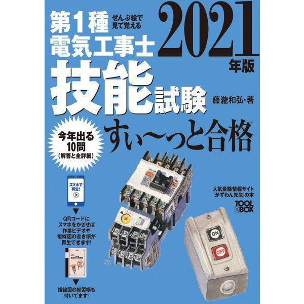 ぜんぶ絵で見て覚える 第1種電気工事士技能試験すいーっと合格〈2021年版〉 [単行本]