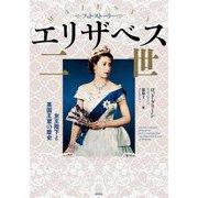 フォト・ストーリー エリザベス二世―女王陛下と英国王室の歴史 [単行本]