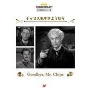 チップス先生さようなら(スクリーンプレイ・シリーズ<187>) [単行本]