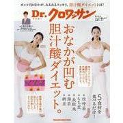 Dr.クロワッサン おなかが凹む胆汁酸ダイエット。 [ムックその他]