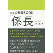 my公務員BOOK「係長」 [単行本]