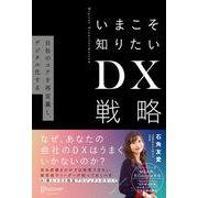 いまこそ知りたいDX戦略―自社のコアを再定義し、デジタル化する [単行本]