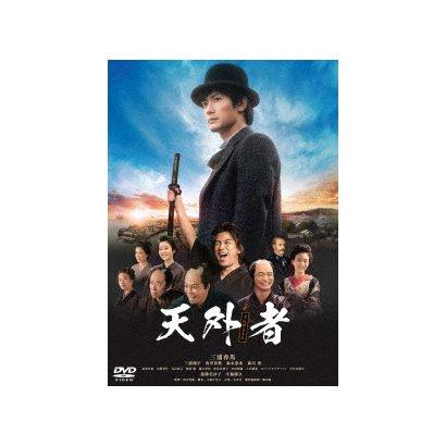天外者 [DVD]