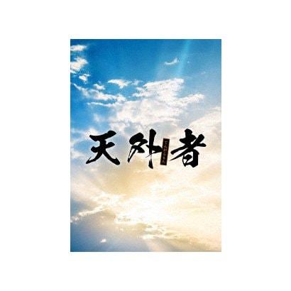 天外者 豪華版 [Blu-ray Disc]