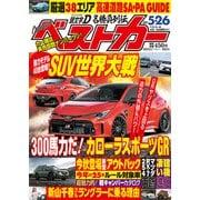 ベストカー 2021年 5/26号 [雑誌]