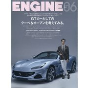 ENGINE (エンジン) 2021年 06月号 [雑誌]