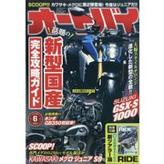 オートバイ 2021年 06月号 [雑誌]