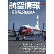 航空情報 2021年 06月号 [雑誌]