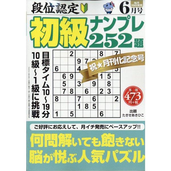 段位認定初級ナンプレ 252題 2021年 06月号 [雑誌]