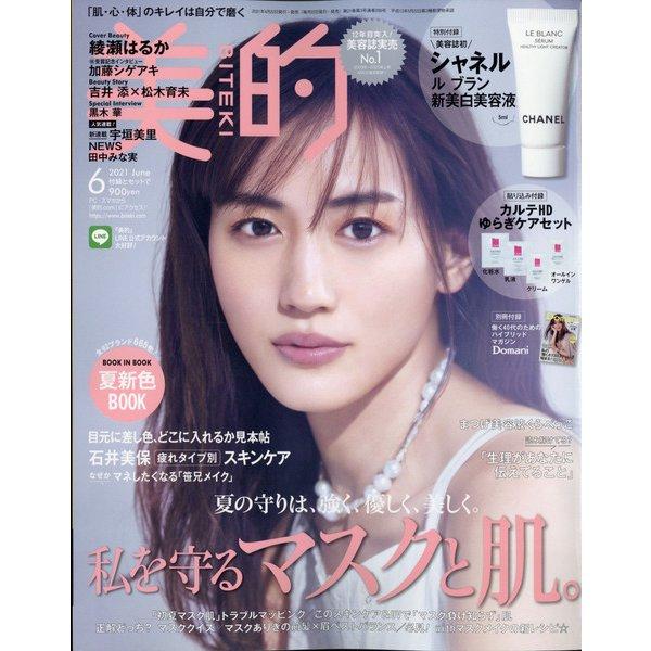 BITEKI (美的) 2021年 06月号 [雑誌]