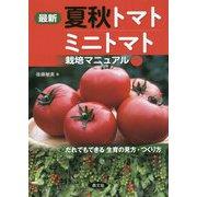 最新 夏秋トマト・ミニトマト栽培マニュアル―だれでもできる生育の見方・つくり方 [単行本]