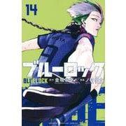 ブルーロック(14)(講談社コミックス) [コミック]