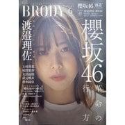 BRODY 2021年 06月号 [雑誌]