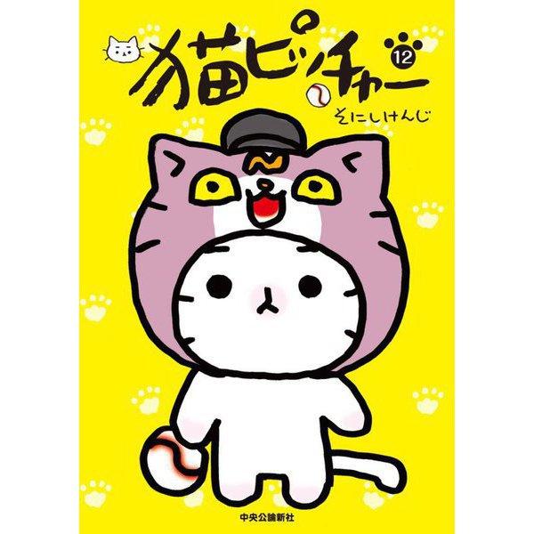 猫ピッチャー〈12〉 [コミック]