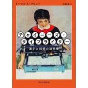 チャイニーズ・タイプライター―漢字と技術の近代史 [単行本]