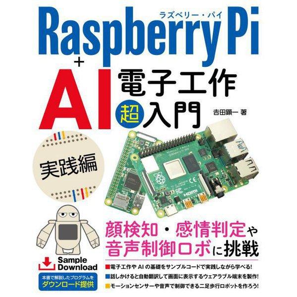 Raspberry Pi+AI電子工作超入門 実践編 [単行本]