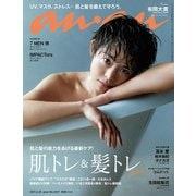 an・an (アン・アン) 2021年 4/28号 [雑誌]