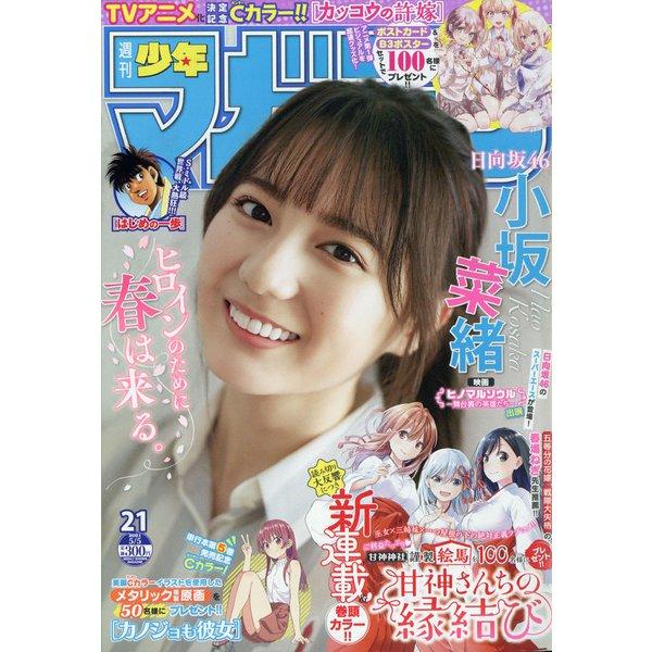 週刊少年マガジン 2021年 5/5号 [雑誌]