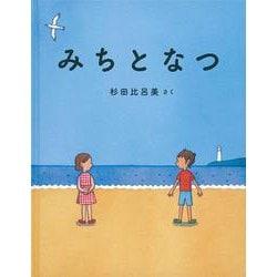 みちとなつ(日本傑作絵本シリーズ) [絵本]