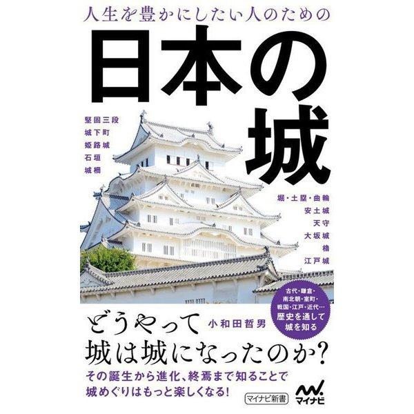 人生を豊かにしたい人のための日本の城(マイナビ新書) [新書]