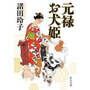 元禄お犬姫(中公文庫) [文庫]