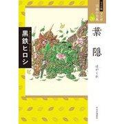 葉隠(ワイド版 マンガ日本の古典〈26〉) [全集叢書]