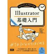 初心者からちゃんとしたプロになる Illustrator基礎入門 [単行本]