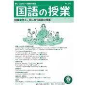 国語の授業275号 [単行本]