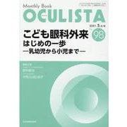 こども眼科外来はじめの一歩<98(5月号)>-乳幼児から小児まで(MB OCULISTA) [単行本]