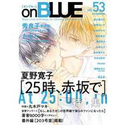 onBLUE vol.53(on BLUE COMICS) [コミック]
