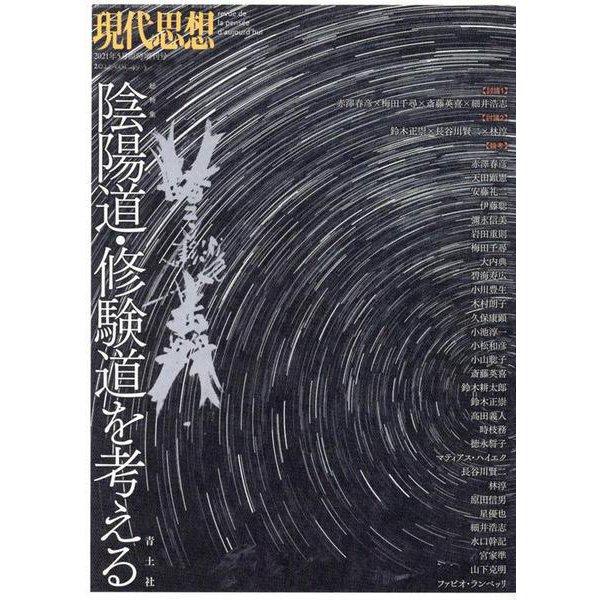 現代思想 vol.49-5 [ムックその他]