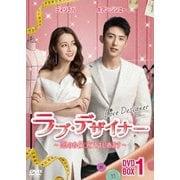 ラブ・デザイナー~恋のお仕立てはじめます~ DVD-BOX2
