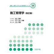 施工管理学(改訂版) (改訂版) (環境・都市システム系 教科書シリーズ<10>) [全集叢書]