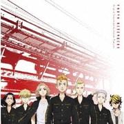 「東京リベンジャーズ」オリジナルサウンドトラック
