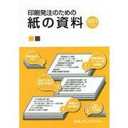 印刷発注のための紙の資料〈2021年版〉 [単行本]