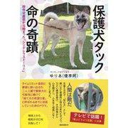 保護犬タック命の奇蹟―殺処分直前から始まった「シンデレラストーリー」 [単行本]