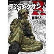 ライジングサンR<8>(アクションコミックス) [コミック]