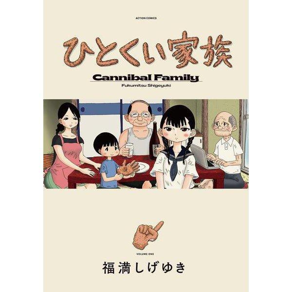 ひとくい家族<1>(アクションコミックス) [コミック]