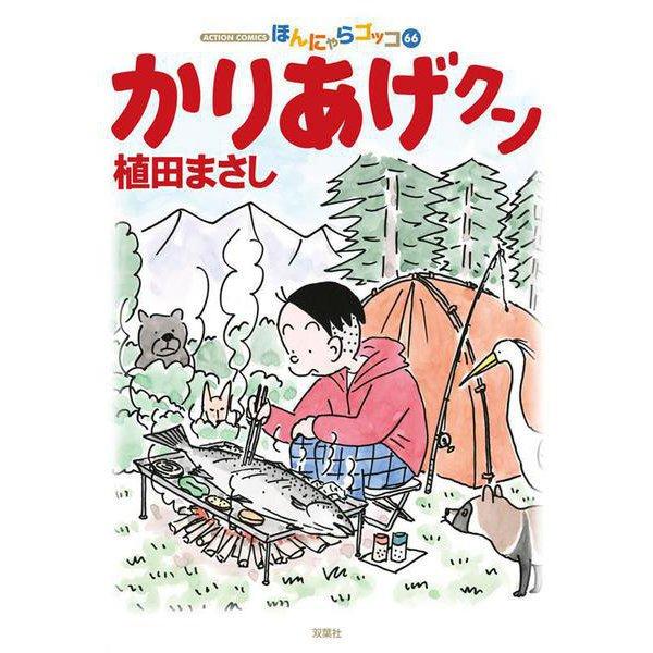 かりあげクン<66>(アクションコミックス) [コミック]