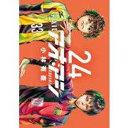 アオアシ<24>(ビッグ コミックス) [コミック]