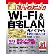 今すぐ使えるかんたんWi-Fi&自宅LAN完全ガイドブック 困った解決&便利技(今すぐ使えるかんたんシリーズ) [単行本]