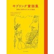 キプリング童話集―動物と世界のはじまりの物語 [単行本]