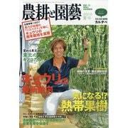 農耕と園藝 2021年 06月号 [雑誌]