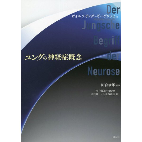 ユングの神経症概念 [単行本]