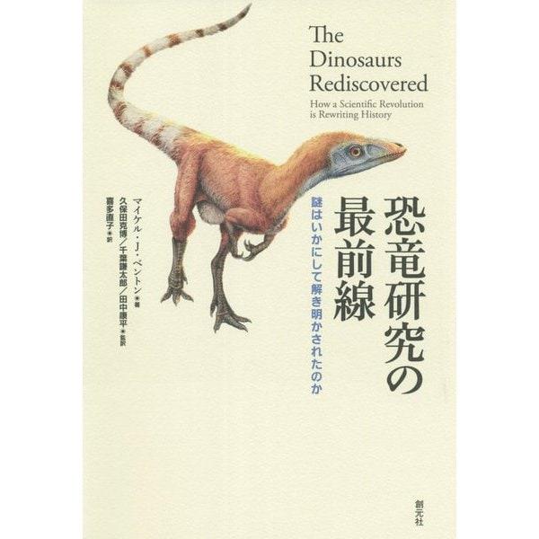 恐竜研究の最前線―謎はいかにして解き明かされたのか [単行本]