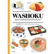 WASHOKU―Japanese Traditional Food and Food Culture [単行本]